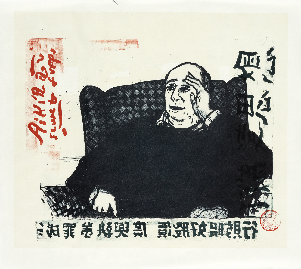 Graphics_Harold Bloom_38x44cm_Lithograph_2005
